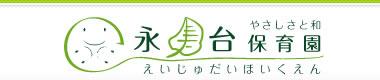 永寿台保育園