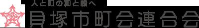 貝塚市町会連合会